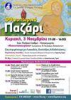 Η Ρένα Αθανασοπούλου συμμετέχει  σε εκδήλωση του συνδέμου θηλασμού Ελλάδας