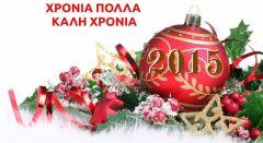 2015 Καλή Χρονιά
