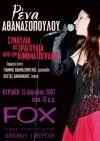 Η Ρένα στο FOX 15-4-2007