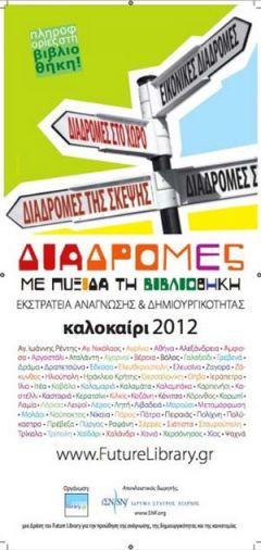 """Η Ρένα Αθανασοπούλου συμμετέχει στα θεατρικά εργαστήρια της  """"future library"""""""