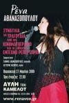 Η Ρένα στη μουσική σκηνή Αυλή του Κάμελοτ στη Βέροια 27-3-2009