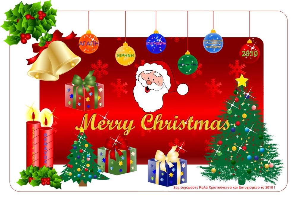 Καλά χριστούγεννα & Ευτυχισμένος ο καινούργιος χρόνος 2010