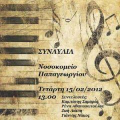 Η Ρένα Αθανασοπούλου συμμετέχει σε συναυλία στα πλαίσια Φιλανθρωπικής εκδηλωσης