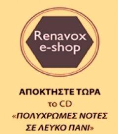 Άρχισε να λειτουργεί το ηλεκτρονικό καταστημα της RENAVOX