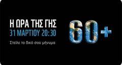 H ώρα της γης 31 Μαρτίου 2012