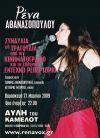 Συναυλία της Ρένας Αθανασοπούλου στη Βέροια