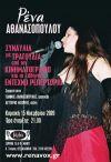 Συναυλία της Ρένας Αθανασοπούλου στη μουσική σκηνή Βάρδια στην Θεσσαλονίκη