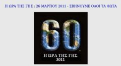 Η ώρα της Γής! 26-3-2011