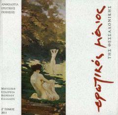 Η Ρένα Αθανασοπούλου συμμετείχε στην ανθολογία «Ερωτικός Μάιος της Θεσσαλονίκης»