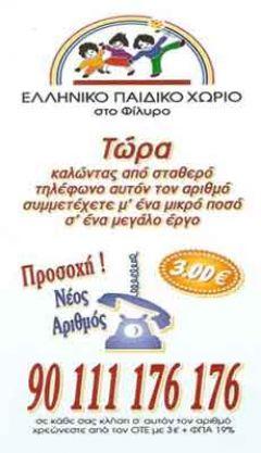 Ελληνικό παιδικό χωριό στο Φίλυρο