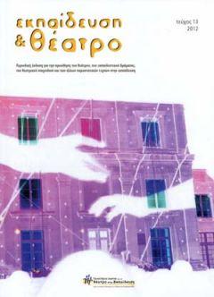 Η Ρένα Αθανασοπούλου συμμετείχε στο επιστημονικό περιοδικό «Εκπαίδευση & Θέατρο»