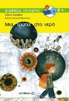 Η Ρένα Αθανασοπούλου στην παρουσίαση του νέου παιδικού βιβλίου του Σάκη Σερέφα.