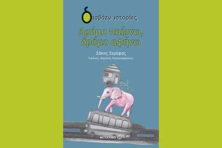 Η Ρένα Αθανασοπούλου παρουσιάζει το νέο παιδικό βιβλίο του Σάκη Σερέφα