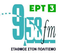 Συνέντευξη στις «Ιχνογραφίες» του ραδιοφωνικού σταθμού 9,58 FM της ERT3