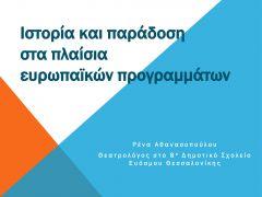 Εισήγηση «Ιστορία και παράδοση στα πλαίσια ευρωπαϊκών προγραμμάτων»