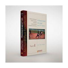Η Φυσική Αγωγή στην αρχή του 21ου Αιώνα.  Σκοποί - Στόχοι - Επιδιώξεις στην Δευτεροβάθμια Εκπαίδευση. Τόμος 4 (εικονογράφηση)