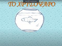 """«Το Χρυσόψαρο»  Εικονογραφημένο Διήγημα για τις """"Παιδικές Καρδιές"""""""