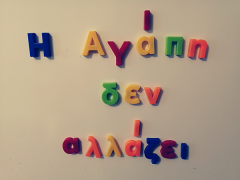 «Η Αγάπη Δεν Αλλάζει» παιδικό τραγούδι για την πανδημία (Ρένα Αθανασοπούλου, Θεόδωρος Μουρουζίδης)
