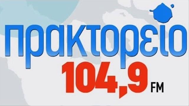 Συνέντευξη στο ραδιοφωνικό σταθμό Πρακτορείο 104,9